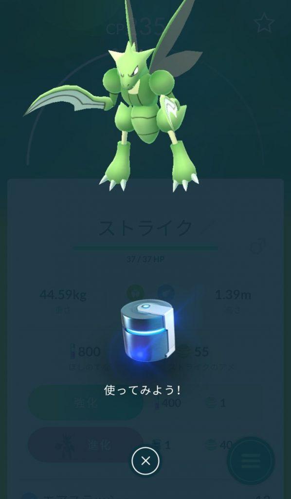Pokemon go metal coat how to get