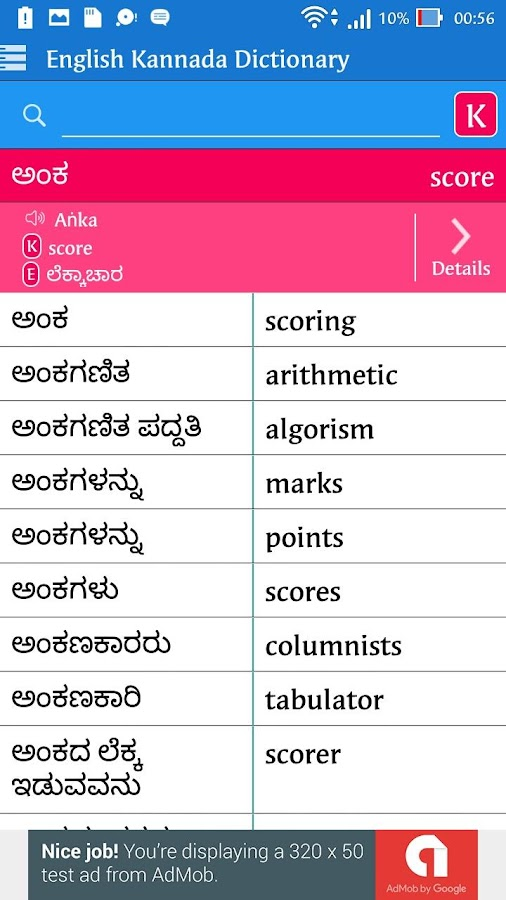 Kannada to english dictionary pdf