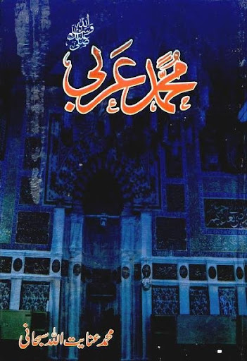 Muhammad e arabi book in urdu pdf