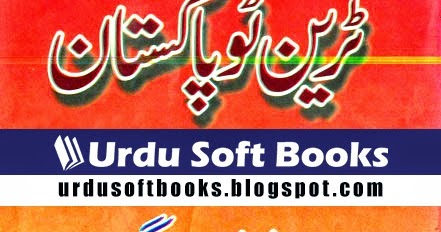 Train to pakistan pdf in urdu